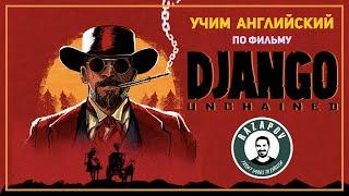 Django Unchained - Джанго - Английский по фильмам