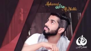 محمد الشحي - ما أرى (حصرياً) مع الكلمات | 2016