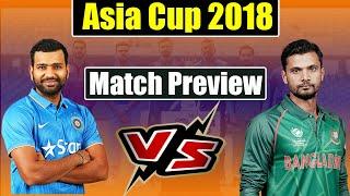 Asia Cup 2018: India Vs Bangladesh Match Preview | वनइंडिया हिंदी