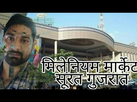 Surat Millennium market Gujarat ( सूरत मिलेनियम मार्केट गुजरात)