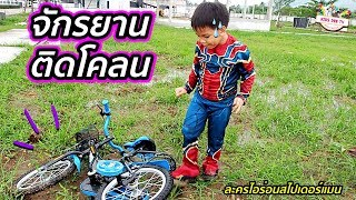 ละครสั้นไอร่อนสไปเดอร์แมน ตอน ช่วยรถจักรยานติดโคลน | Iron Spider Man
