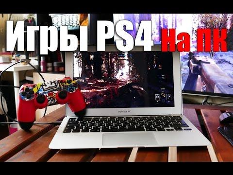 Играть в PS4 теперь можно на ПК