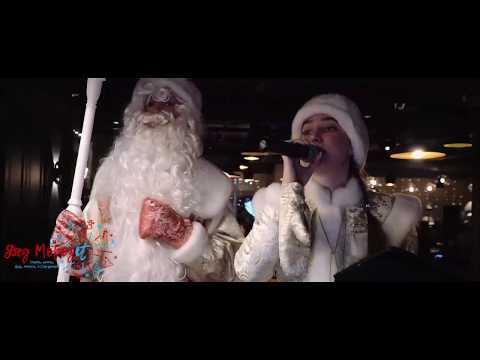 Дед Мороз и Снегурочка на корпоратив! В офис. Промо-ролик.