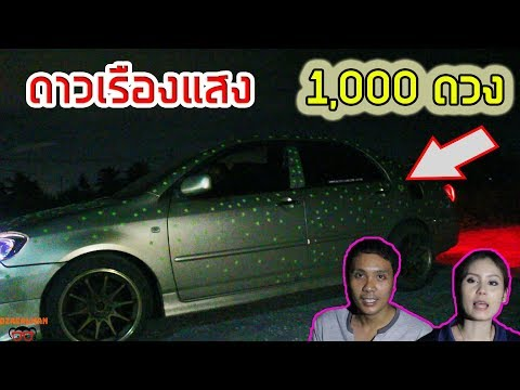 แต่งรถ ขั้นเทพ ติดดาวเรืองแสง1,000 ดวง!!