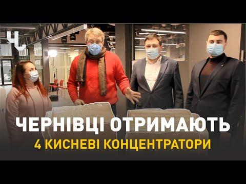Чернівці LIVE: 4 кисневі концентратори від ГО «Справа Громад» їдуть до Чернівців | ТЕМА ДНЯ