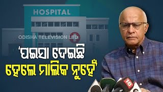 Subroto Bagchi On Donating Rs 340 Crore To Set Up Health Facilities In Odisha