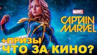 "Капитан Марвел: Обзор фильма от ""Что за кино?"" №60"