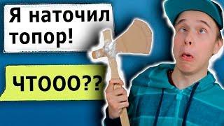 ПРАНК ВАРКРАФТОМ В РЕАЛЬНОЙ ЖИЗНИ | Линкор