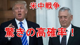 トランプ政権 強硬姿勢 引かぬ中国 米中戦争の確立70%以上というが、...