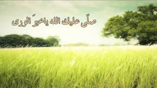 أروع أنشودة في الصﻻة على النبي صلى الله عليه وسلم(شارك المقطع يصلك أجره)