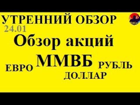 ММВБ.Рубль.Доллар.Газпром,Сбербанк,Северсталь,Норникель,Мечел,Россети,ВТБ,Лукойл,Русгидро. Трейдинг