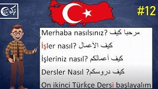 تعلم اللغة التركية مجاناً المستوى الأول الدرس الثاني عشر (الزمن الحاضر)