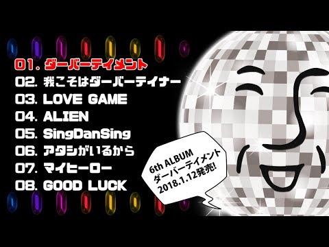 __(アンダーバー) 6th Album 「ダーバーテイメント」 クロスフェード - YouTube