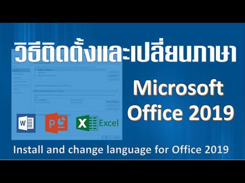 วิธีติดตั้งและเปลี่ยนภาษา Microsoft Office 2019 (Install and change language for Office 2019)