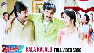 Thammudu Movieᴴᴰ  Video Songs - Kala Kalalu Song - Pawan Kalyan, Preeti Jhangiani