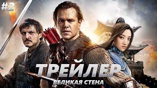 Великая стена - Трейлер на Русском #2 | 2017 | 2160p