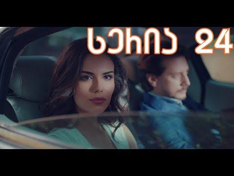 არავინ იცის 24 სერია ქართულად / Aravin Icis 24 Seria Qartulad
