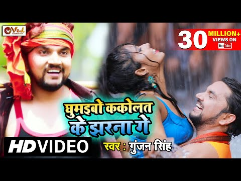 Gunjan Singh का ये गाना पूरा बिहार में धूम मचा रहा है - घुमैबो ककोलत के झरना गे - Maghi Song 2019