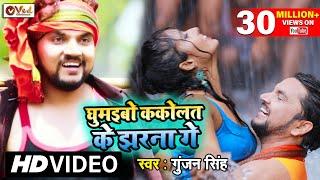 Gunjan Singh का ये गाना बिहार यूपी में धूम मचा रहा है - चले बिहार नवादा घुमैबो तोरा ककोलत के झरना गे