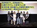 高倉有加さん、松岡由貴さん、広瀬ゆうきさん、小倉唯さんら登壇!原作者・赤松健さ…