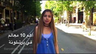 أهم 10 معالم سياحية وأماكن ترفيهية يجب زيارتها في برشلونة
