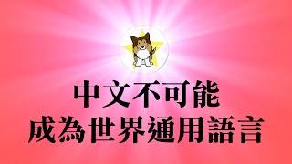中国继续弱化英语教育,主动脱钩和内循环挡不住|为什么中文不可能成为世界通用语言|极权统治之术:第一即愚民
