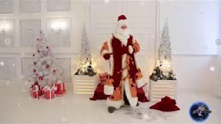 Дед Мороз 2018!