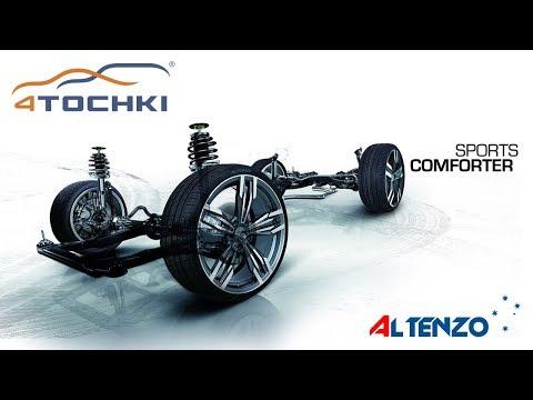 Летние шины Altenzo Sports Comforter