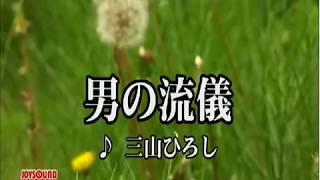 三山ひろし  /  男の流儀 /  seijirou