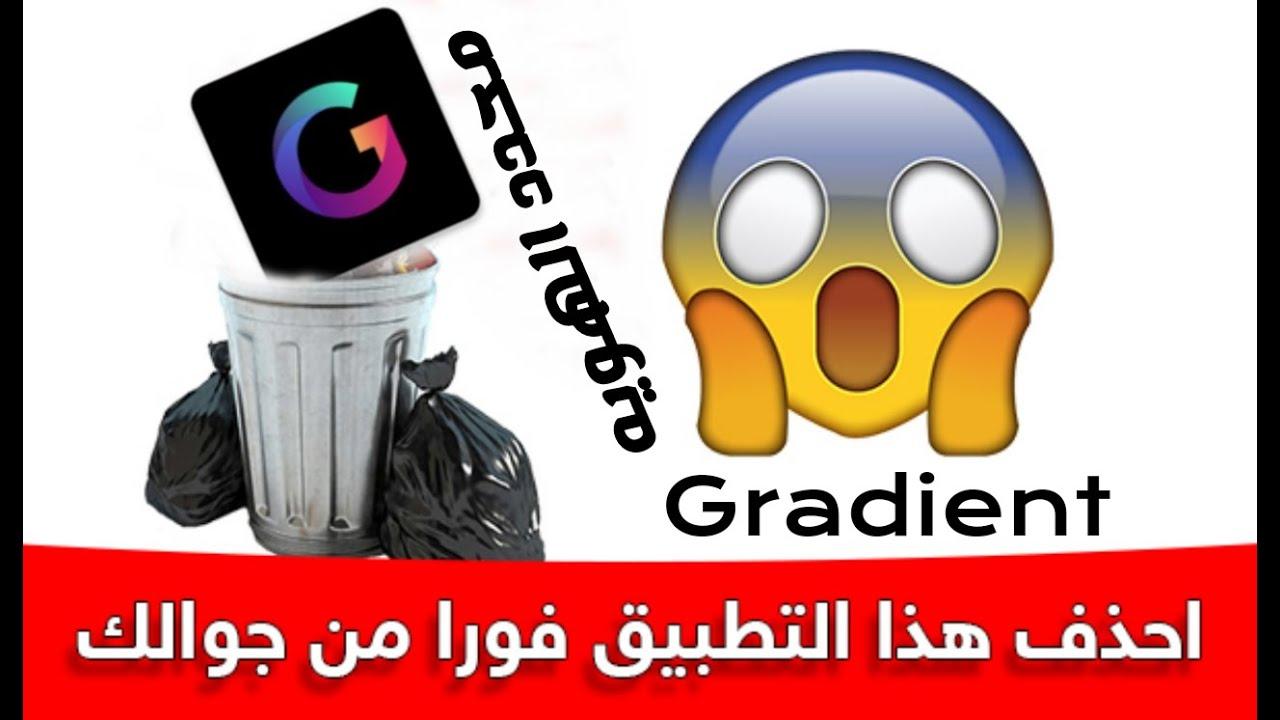 تحذيرات:بشأن تطبيق Gradient تطبيق خطير جداََ😱🏴☠️