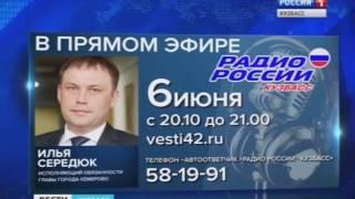 Градоначальник Кемерова в прямом эфире