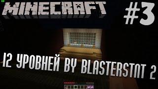 видео: Прохождение карты 12 Уровней by BlastersTNT 2   #3   Minecraft 1.7.10
