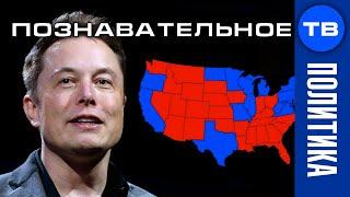 Илон Маск предсказал развал США (Артём Войтенков)