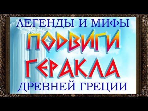 ✅ ПОДВИГИ ГЕРАКЛА. Легенды и мифы древней Греции.  Аудиосказки для детей