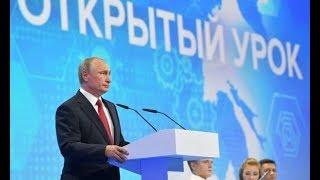 Форум 'ПроеКТОриЯ'. Большой открытый урок с президентом РФ. Прямая трансляция