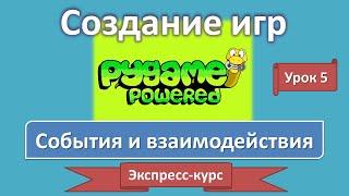 Урок 5. События и взаимодействия спрайтов | Создание игр: экспресс-курс | PyGame