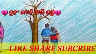 MUHA MODI CHALI GALU SONG BEST OF HUMAN SAGAR ODIA NEW WHATS APP STATUS