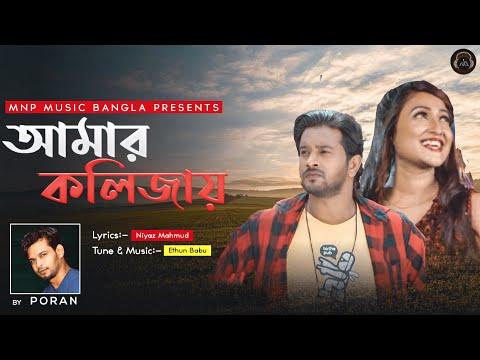 Amar Kolijai by PORAN | poran best song 2018 (আমার কলিজায়) -MNP Official song