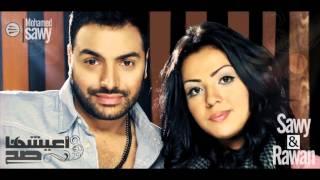 محمد الصاوي - Mohamed Elsawy & Rawan : اعيشها صح - أغنية فيلم اذاعة حب