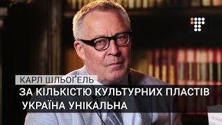За кількістю культурних пластів Україна унікальна — Шльоґель