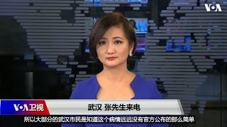 """武汉民众来电讲述当地肺炎疫情 """"大部分的武汉市民知道这个病情远远没有官方公布的那么简单"""""""