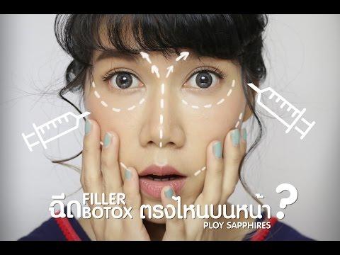 Filler Botox ใต้ตา รอดไม่รอด มาดูกัน!!! EP.1 . Ploy Sapphires