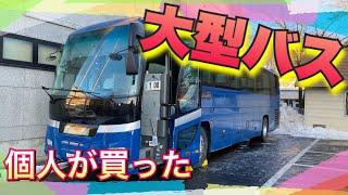 個人が買ってしまった大型バスとは!? thumbnail