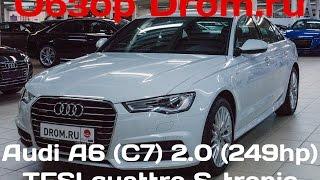 Audi A6 (C7)седан 2016 2.0 TFSI (249 л.с.) quattro S-Tronic Sport - видеообзор(Видеообзор Drom.ru: Audi A6 (C7)седан 2016 2.0 TFSI (249 л.с.) quattro S-Tronic Sport Характеристики, фотографии, цены: http://www.drom.ru/catalog/aud., 2016-05-11T06:44:36.000Z)