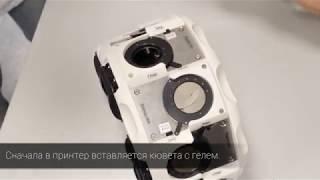 Магнитный 3D-биопринтер «Органавт»