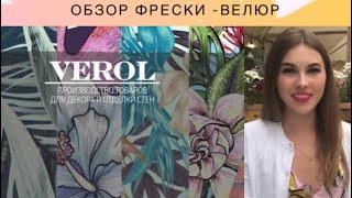Обзор фрески Велюр -VEROL