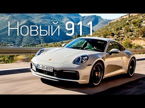 Тест Porsche 911 серии 992. Дороже на миллион, насколько лучше?