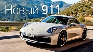 Тест Porsche 911 серии 992