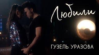 Смотреть клип Гузель Уразова - Любили