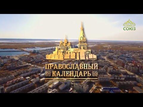 Православный календарь (Якутия). 12 октября